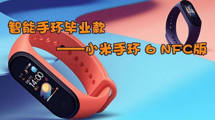 智能手环毕业款——小米手环6 NFC版