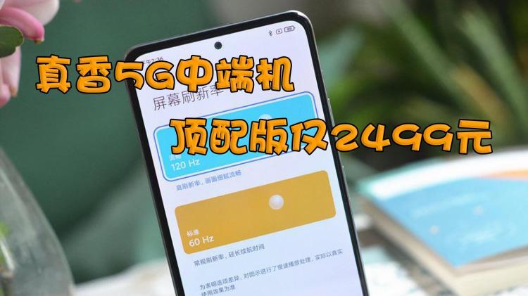 真香5G中端机 顶配版权仅2499元