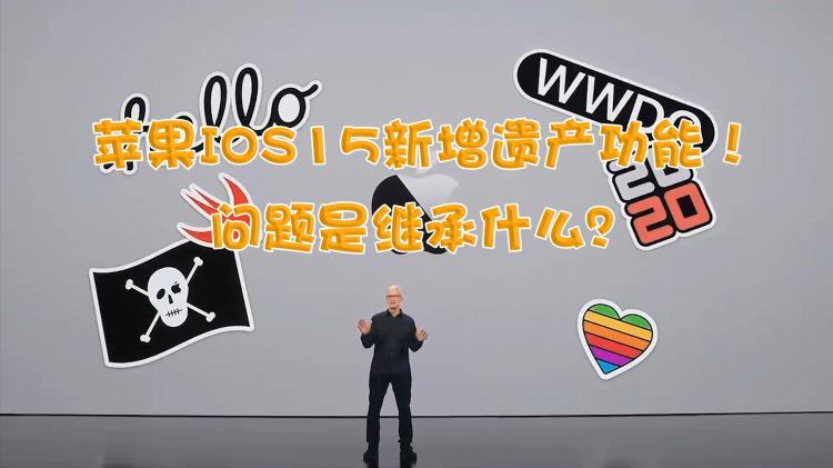 苹果ios15新增遗产功能!问题是继承什么?