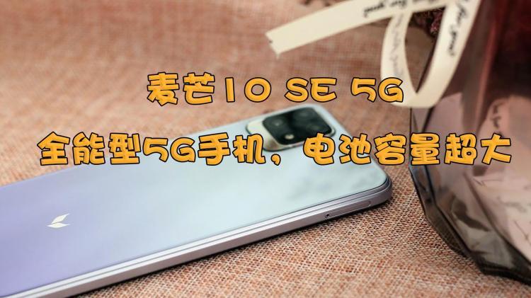 麦芒10SE 5G 全能型5G手机,电池容量超大