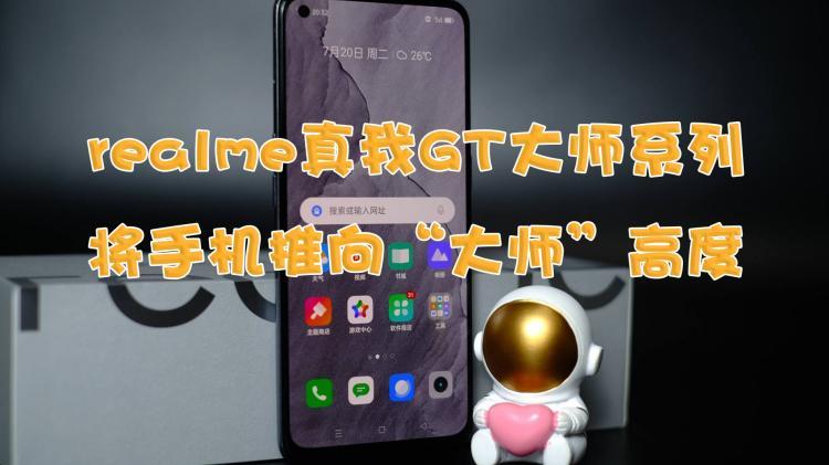 "realme真我GT大师系列 将手机推向""大师""高度"