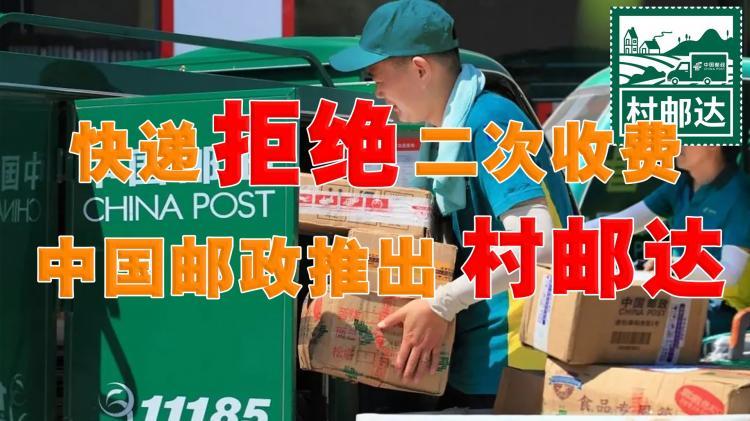 快递拒绝二次收费 中国邮政推出村邮达