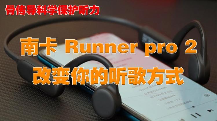 南卡Runner pro2 改变你的听歌方式