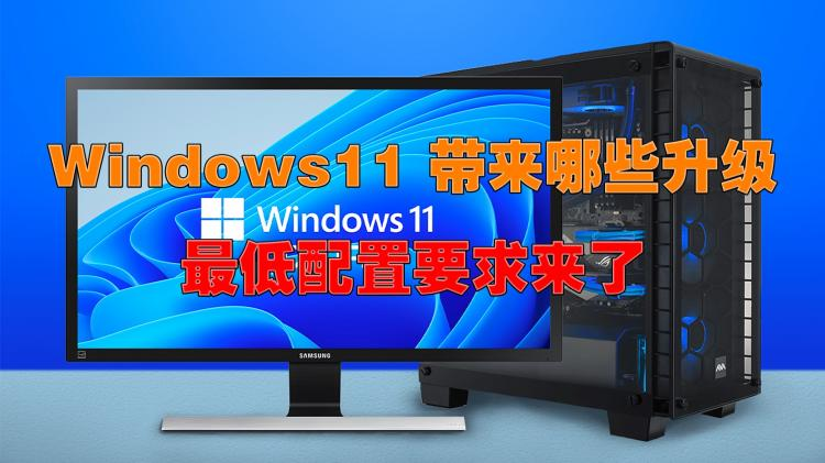 Windows11 带来哪些升级 最低配置要求来了