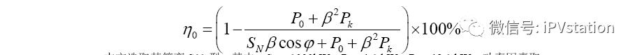 不同工况下光伏方阵的效率曲线及分析