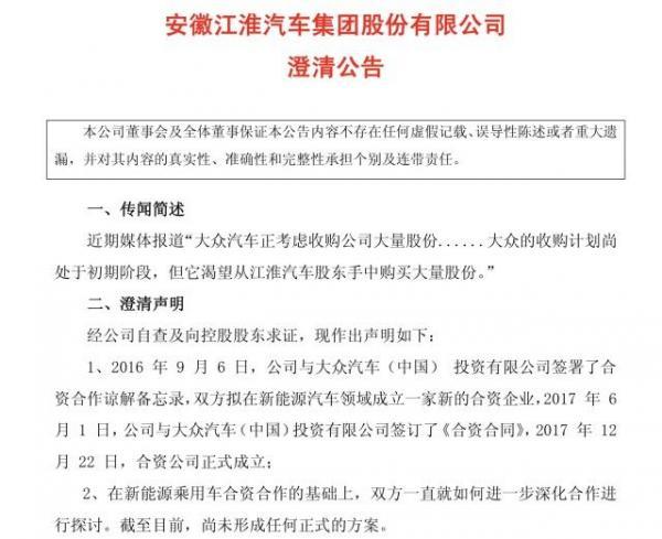 回应 江淮否认大众预收购江淮汽车大量股份传闻