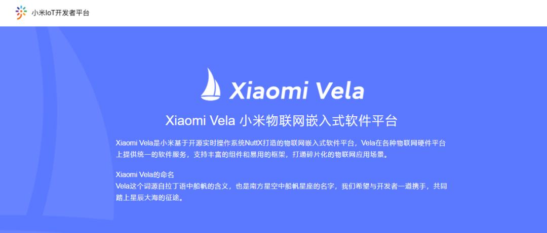 对标华为鸿蒙,小米将研发全新物联网操作系统Vela! -前沿投讯