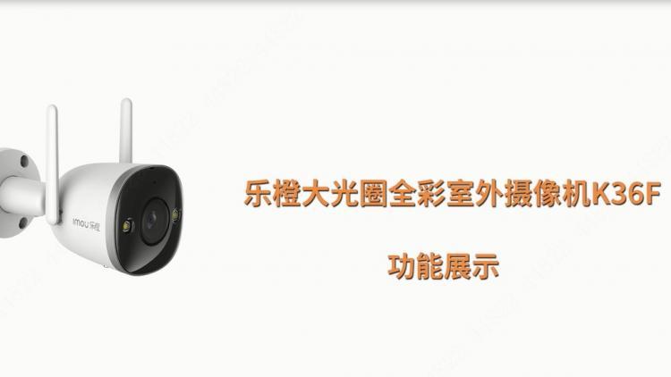 乐橙K36F摄像机:大光圈全彩夜视,自定义语音功能强大!