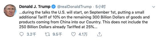 特朗普又双叒出尔反尔 第四轮对华加征关税将启动