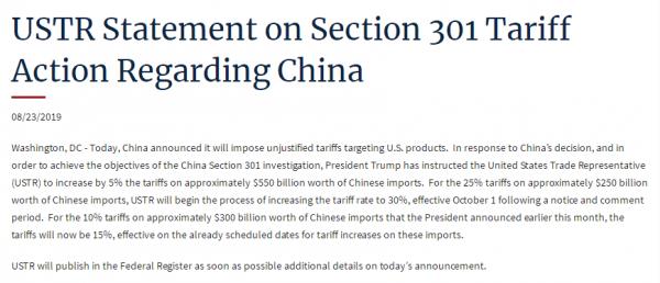 中美贸易战升级:我国出口电池商品最多将被加税30%