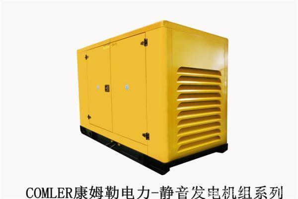 康姆勒电力静音发电机:发电机组对环境的污染有什么影响?