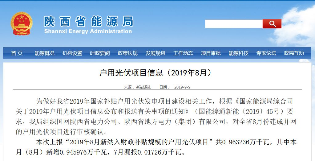 9.63MW!陕西户用光伏项目信息公示(2019.9)