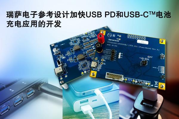 瑞萨电子全新参考设计简化USB PD与USB-C?电池充电应用开发