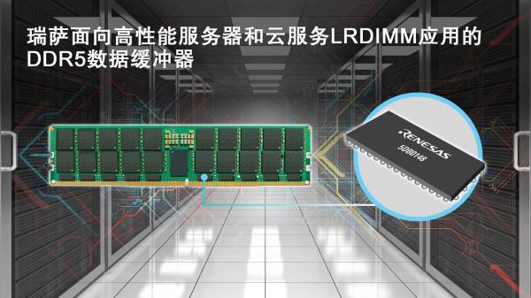 瑞萨电子推出面向高性能服务器和云服务应用的DDR5数据缓冲器