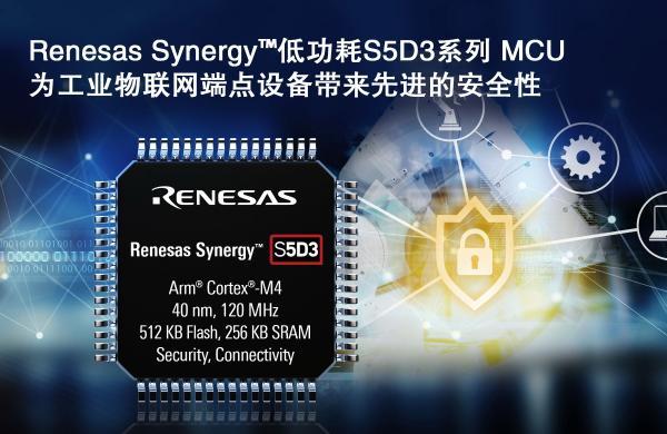 Renesas 新增低功耗S5D3 MCU产品组, 为工业物联网端点设备提供高级别安全性