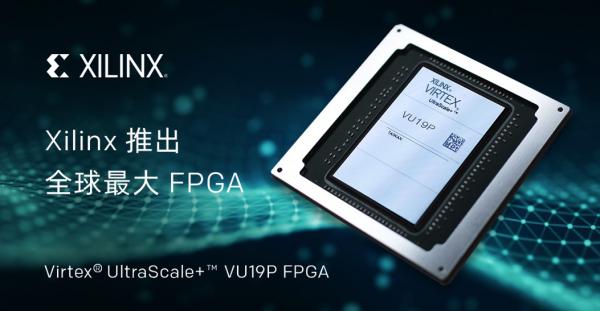 Xilinx推出拥有900万个系统逻辑单元的全球最大 FPGA