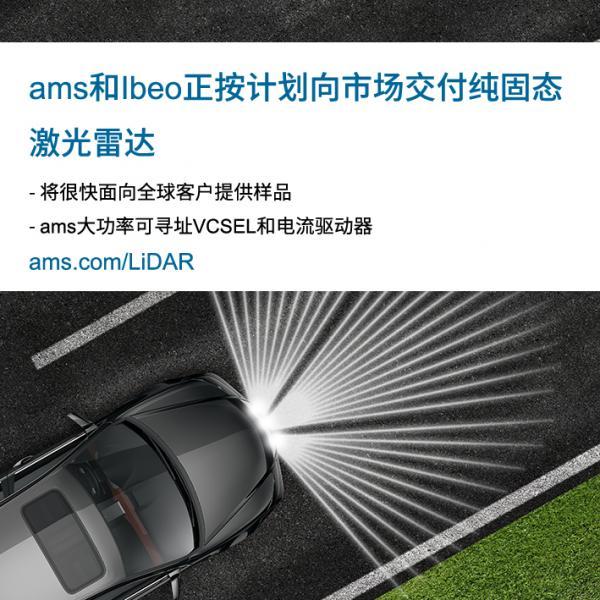 艾迈斯半导体与Ibeo携手将固态LiDAR技术推向汽车市场取得重大进展