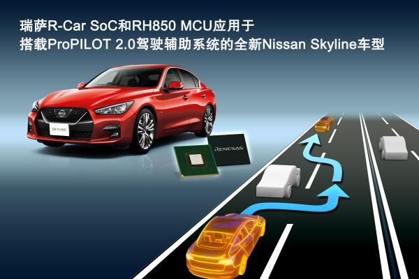 瑞萨电子创新型汽车电子芯片 适用于搭载ProPILOT2.0驾驶辅助系统的全新Nissan Skyline车型