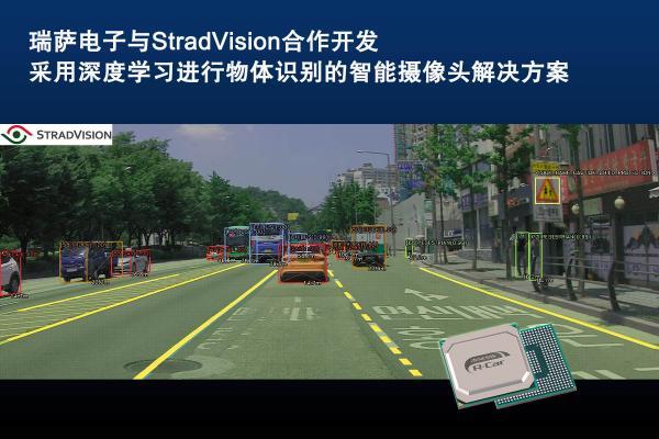 瑞萨电子与StradVision合作开发下一代ADAS智能摄像头
