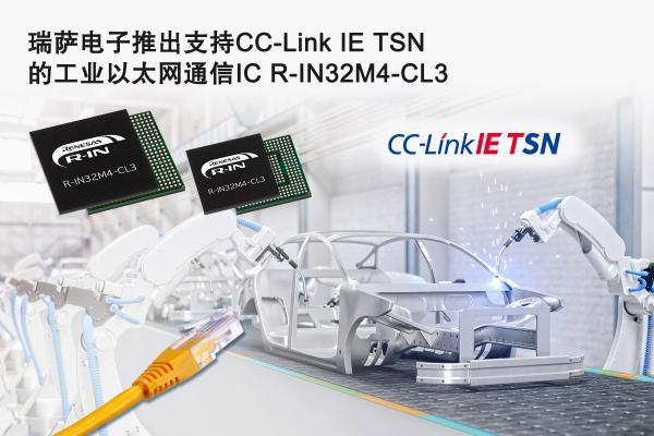 瑞萨电子推出R-IN32M4-CL3 IC