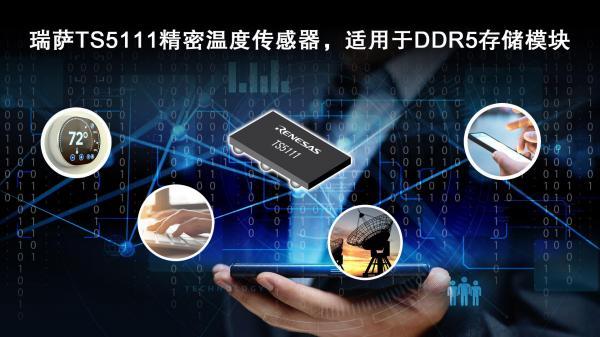 瑞萨电子推出符合JEDEC标准的精密温度传感器,适用于DDR5存储模块
