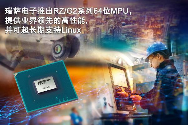 瑞萨电子推出四款RZ/G2系列64位MPU,提供业界领先的高性能,并可超长期支持Linux