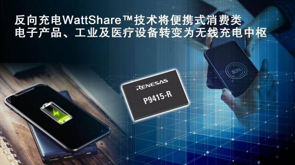 瑞萨电子推出具备反向充电WattShare TRx模式的 15W无线充电电源P9415-R接收器
