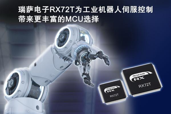 瑞萨电子发布RX72T系列MCU 为工业机器人伺服控制带来更丰富的微控制器选择