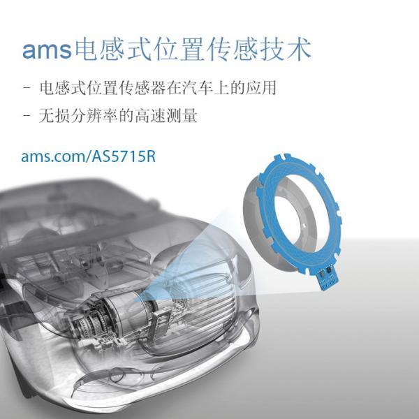 艾迈斯半导体针对高速电机应用推出首款电感式位置传感器,加速推进汽车电气化进程