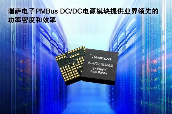 瑞萨电子发布业界领先的10A及15A全封装PMBus电源模块