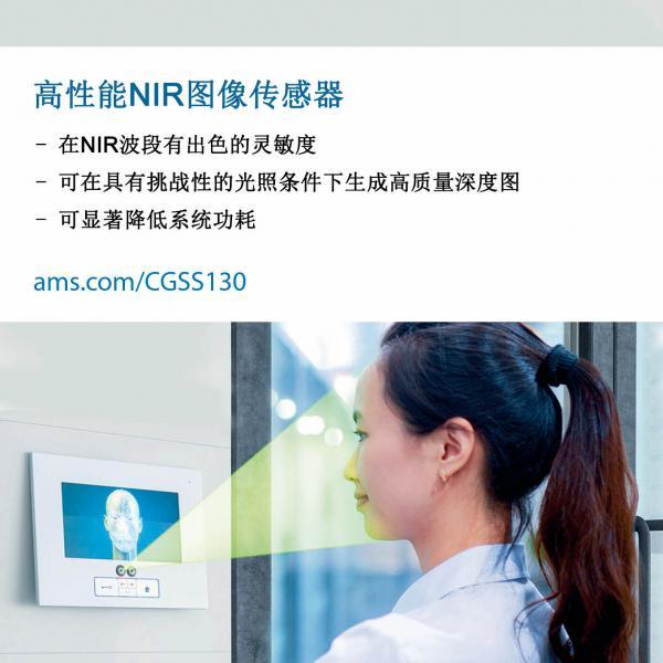 迈斯半导体推出超高灵敏度NIR图像传感器,有望大幅降低移动电子设备中3D光学传感系统的功耗