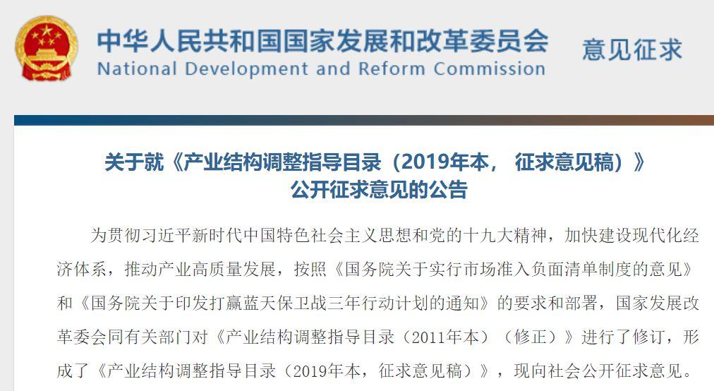 国家发改委第三次官宣氢能及燃料电池产业