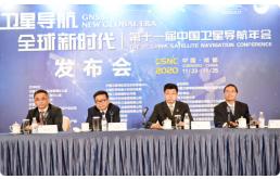 """""""卫星导航,全球新时代""""——第十一届中国卫星导航年会新闻发布会召开"""