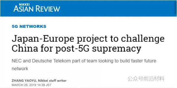 日德联手研究5G欲抗衡华为,导火索竟是它!