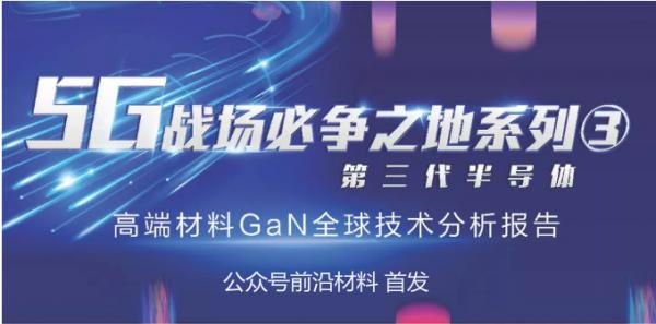 5G战场必争,第三代半导体材料GaN全球技术分析报告