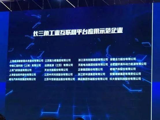 """天合光能获评2019年""""长三角工业互联网平台应用示范企业"""""""