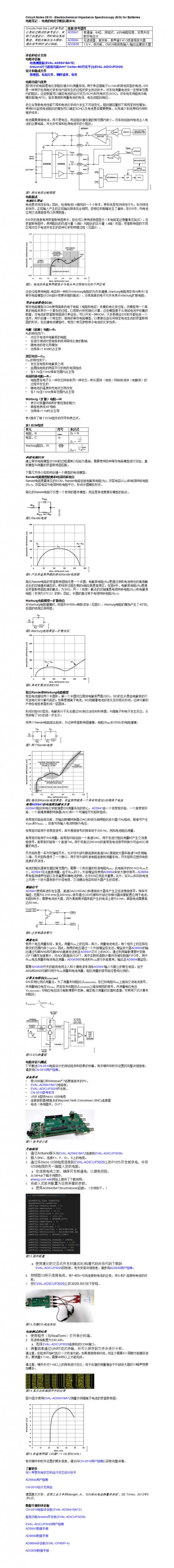 电路笔记 - 电池的电化学阻抗谱(EIS)