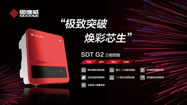 極致突破,煥彩芯生!固德威SDT G2戶用三相逆變器全新上市