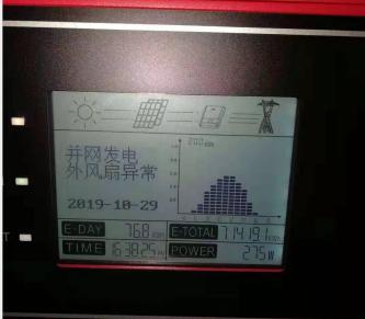 太阳能光伏逆变器风扇日常维护