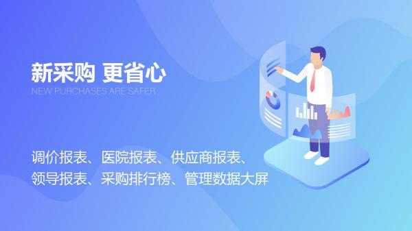 集团采购管理系统,为医院插上采购智能化管理的翅膀