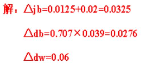 定位誤差如何計算——用這13道例題來解答