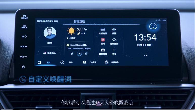 更智能的出行体验,第三代Honda CONNECT正式发布