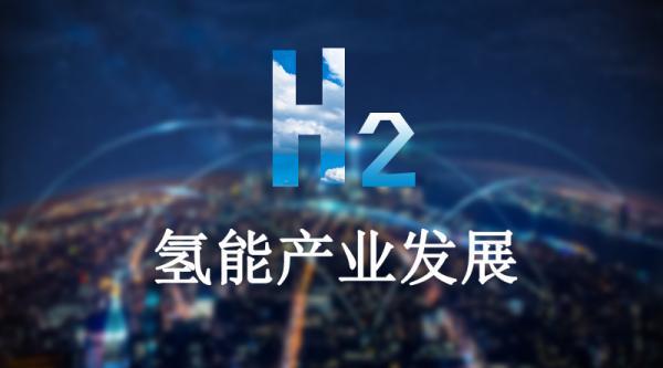 業內人士對氫能產業發展態勢的幾點分析