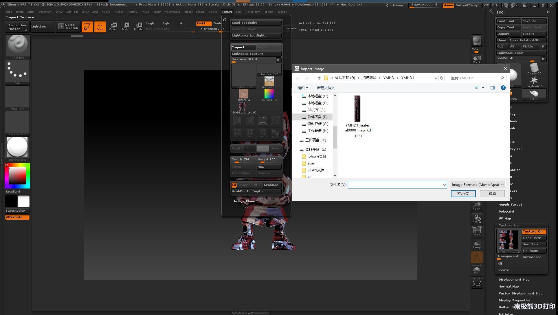 【南极熊评测】易尚展示HawkEye鹰眼S1桌面彩色3D扫描仪评测