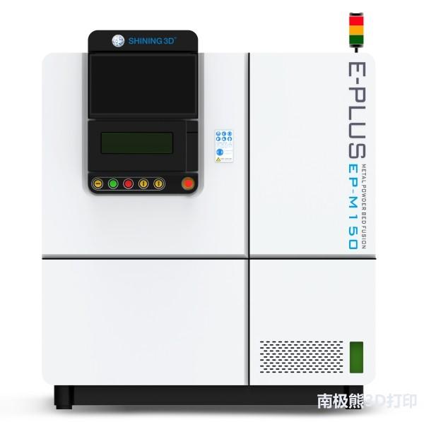 先临三维在RAPID + TCT展会上发布EP-M150金属3D打印机