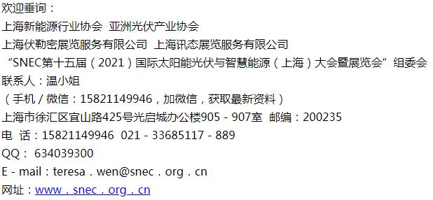 SNEC第十五届(2021)国际太阳能光伏与智慧能源(上海)展览会暨论坛