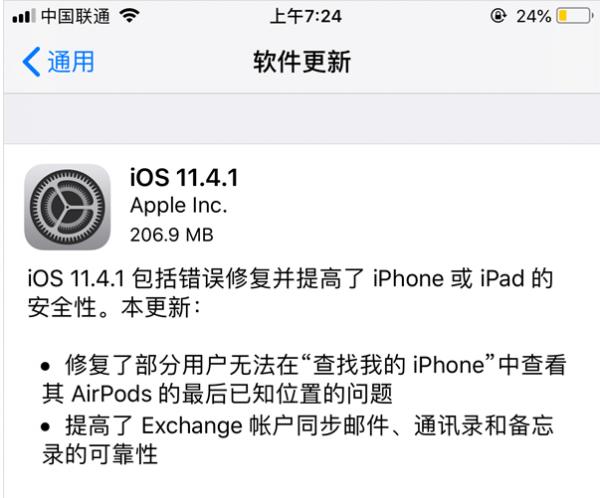 iOS 11.4.1正式发布!如何升级,看这篇就够了