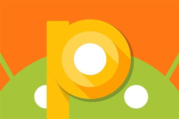 Android Pie正式发布:七个功能点抢先了解