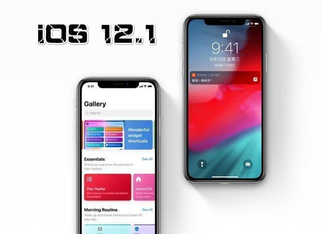 前方预警:iOS 12.1正式版暗藏彩蛋!