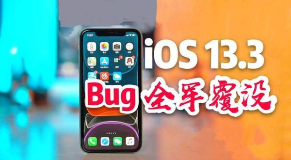 正式确定:iOS 13.3正式版本周就来了!